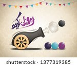 Ramadan Cannon Greeting Card  ...