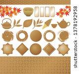 set of japanese roasted green... | Shutterstock .eps vector #1378192958