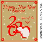 happy chinese new year 2020... | Shutterstock . vector #1378977458