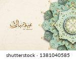 eid mubarak calligraphy means... | Shutterstock .eps vector #1381040585