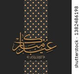 arabic islamic calligraphy of... | Shutterstock .eps vector #1382486198
