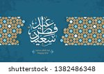 arabic islamic calligraphy of... | Shutterstock .eps vector #1382486348
