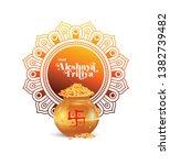 akshaya tritiya festive... | Shutterstock .eps vector #1382739482