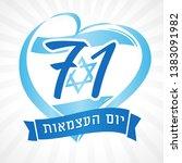 love israel  heart emblem... | Shutterstock .eps vector #1383091982