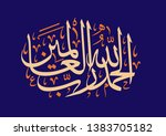holy quran arabic calligraphy ... | Shutterstock .eps vector #1383705182