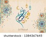 eid mubarak calligraphy means... | Shutterstock . vector #1384367645