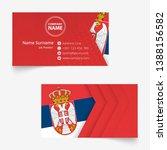 serbia flag business card ... | Shutterstock .eps vector #1388156582