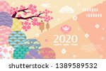 happy chinese new 2020year ... | Shutterstock .eps vector #1389589532