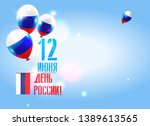12 june  national state holiday ... | Shutterstock .eps vector #1389613565
