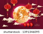 Stock vector chinese mid autumn festival vector design sky lanterns moon hare clouds layered texture 1391346095