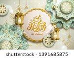 happy holiday written in arabic ...   Shutterstock .eps vector #1391685875
