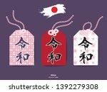 omamori  the good fortune bag...   Shutterstock .eps vector #1392279308