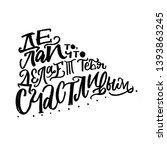 cyrillic vector motivational... | Shutterstock .eps vector #1393863245