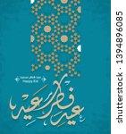 arabic islamic calligraphy of... | Shutterstock .eps vector #1394896085