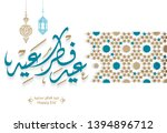 arabic islamic calligraphy of... | Shutterstock .eps vector #1394896712