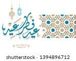 arabic islamic calligraphy of... | Shutterstock .eps vector #1394896712