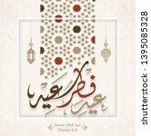 arabic islamic calligraphy of... | Shutterstock .eps vector #1395085328