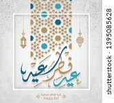 arabic islamic calligraphy of... | Shutterstock .eps vector #1395085628