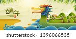 lovely dragon boat with rice... | Shutterstock .eps vector #1396066535