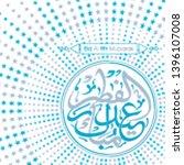 eid al fitr mubarak greeting... | Shutterstock .eps vector #1396107008