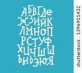 cyrillic font. russian alphabet....   Shutterstock .eps vector #1396901432