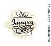 hand drawn holiday lettering...   Shutterstock .eps vector #1398785432