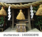 Stock photo an offering box located inside tokyo daijingu a shinto shrine in tokyo japan 1400083898