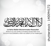 arabic islamic calligraphy of... | Shutterstock .eps vector #140094172
