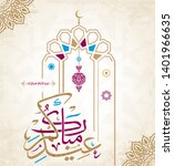 arabic islamic calligraphy of... | Shutterstock .eps vector #1401966635