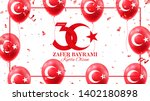 banner of 30 august victory day ... | Shutterstock .eps vector #1402180898