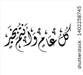 arabic calligraphy of the most... | Shutterstock .eps vector #1402258745