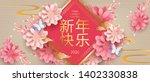 Happy Chinese New Year 2020 ...