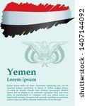 Stock vector flag of yemen republic of yemen template for award design a document with the flag of yemen 1407144092