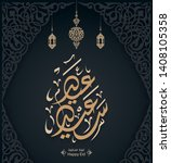 eyd saeid in arabic calligraphy ... | Shutterstock .eps vector #1408105358