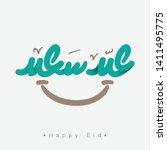happy eid typography muslim eid ... | Shutterstock .eps vector #1411495775