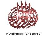 3d islamic religious symbol in... | Shutterstock . vector #14118058