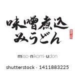japanese calligraphy ...   Shutterstock .eps vector #1411883225