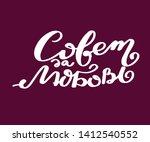 russian translation  wish you... | Shutterstock .eps vector #1412540552