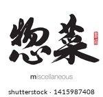 japanese calligraphy ...   Shutterstock .eps vector #1415987408