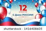 banner 12 june russia day ... | Shutterstock .eps vector #1416408605