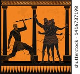 symposium plato tale myth about ... | Shutterstock .eps vector #1416737198