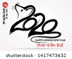 chinese calligraphy 2020 year... | Shutterstock .eps vector #1417473632