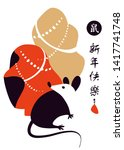 template postcard  poster ...   Shutterstock .eps vector #1417741748