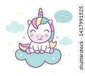 cute unicorn vector kawaii pony ... | Shutterstock .eps vector #1417991525