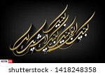 labbaik arabic calligraphy with ... | Shutterstock .eps vector #1418248358