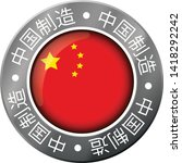 made in china flag metal icon  | Shutterstock .eps vector #1418292242