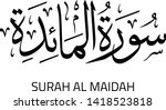 arabic calligraphy in thuluth...   Shutterstock .eps vector #1418523818