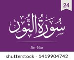 arabic calligraphy in thuluth... | Shutterstock .eps vector #1419904742