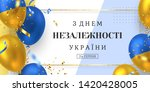 ukrainian independence day... | Shutterstock .eps vector #1420428005
