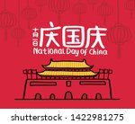 national day of the people's... | Shutterstock .eps vector #1422981275